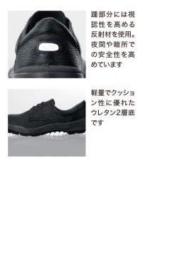 85021 短靴 機能