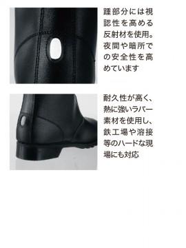 85028 半長靴 機能