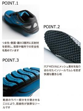 XB85405 プロスニーカー 機能 反射材 EVA ムレ防止 メッシュ 屈曲性 靴底