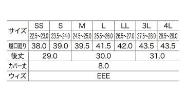 XB85706 長靴 サイズ表
