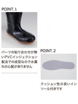 85707 セフティ長靴 機能