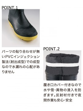XB85763 ショート丈セフティ長靴 機能 PVCインジェクション製法 履き口カバー 反射材