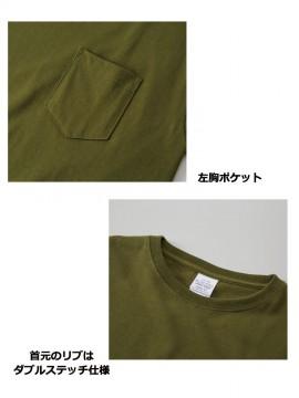 CB-5008 5.6オンス ビッグシルエット Tシャツ(ポケット付) 詳細