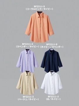 CKBF2211 シャツ(レディース・七分袖) カラー一覧
