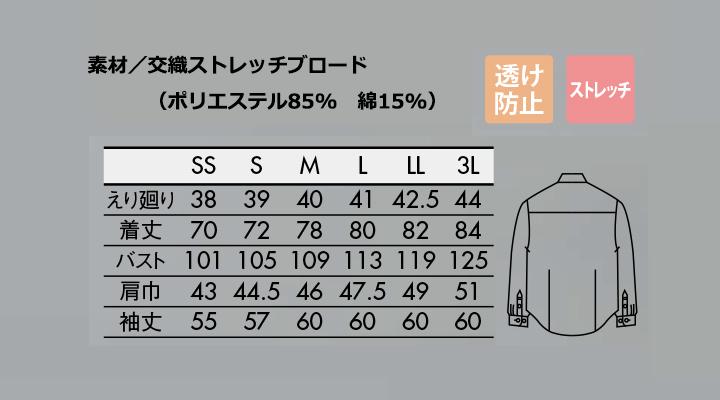 CKBF2601 シャツ(男女兼用・長袖) サイズ一覧