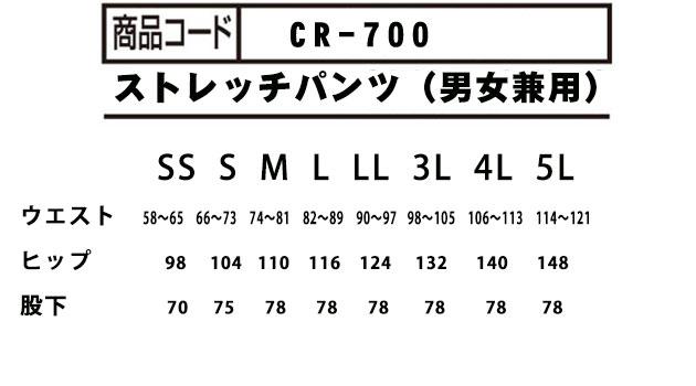 CR-700 スラックス(男女兼用)ボトムス サイズ表