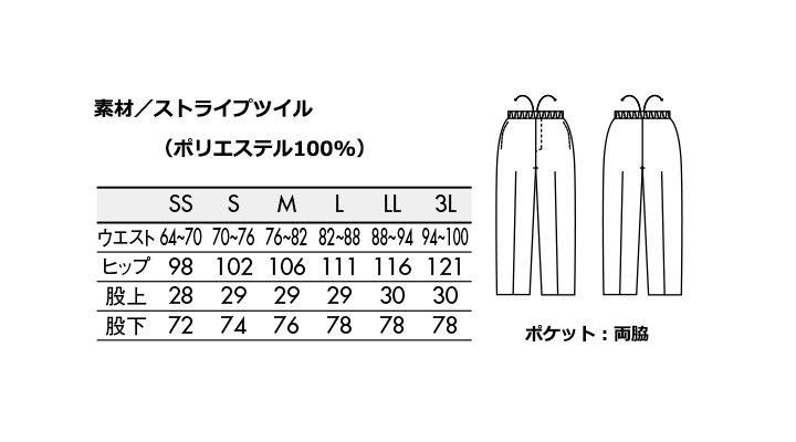 CK7861 イージパンツ(男女兼用) サイズ一覧