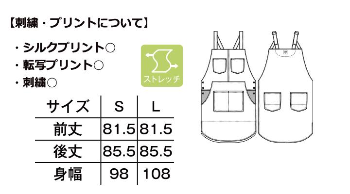 BM-LCK79013 チュニックエプロン サイズ表