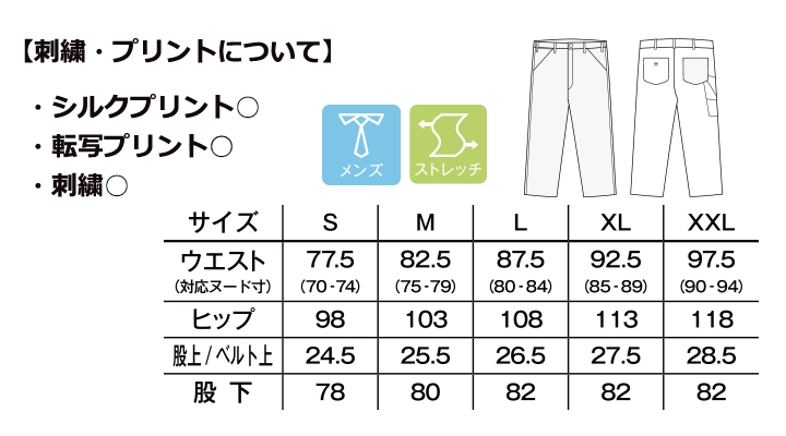 BM-LWP66003 Leeメンズぺインターパンツ サイズ表