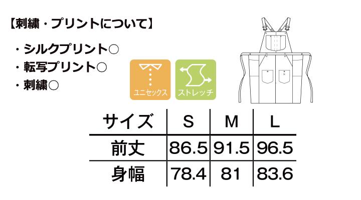 BM-LCK79007 オーバーオールエプロン サイズ表