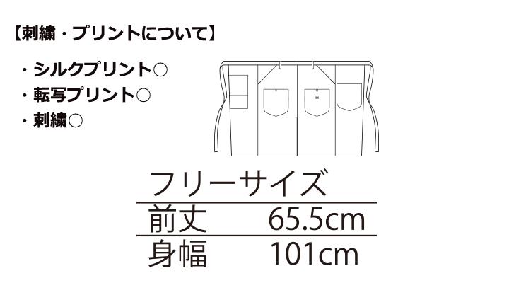 BM-LCK79008 ウエストエプロン サイズ表