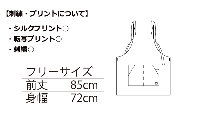 BM-LCK79009 胸当てエプロン サイズ表
