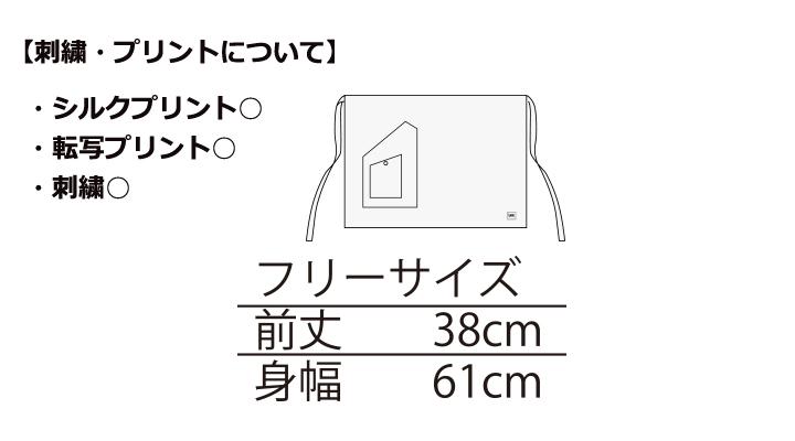 BM-LCK79011 ショートエプロン サイズ表