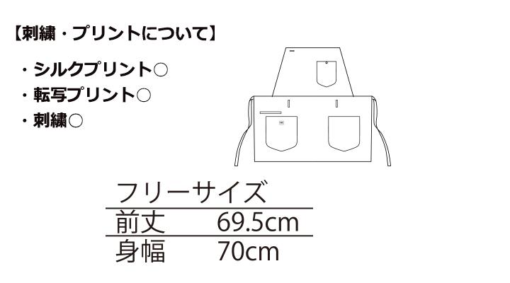 BM-LCK79012 2WAYエプロン サイズ表