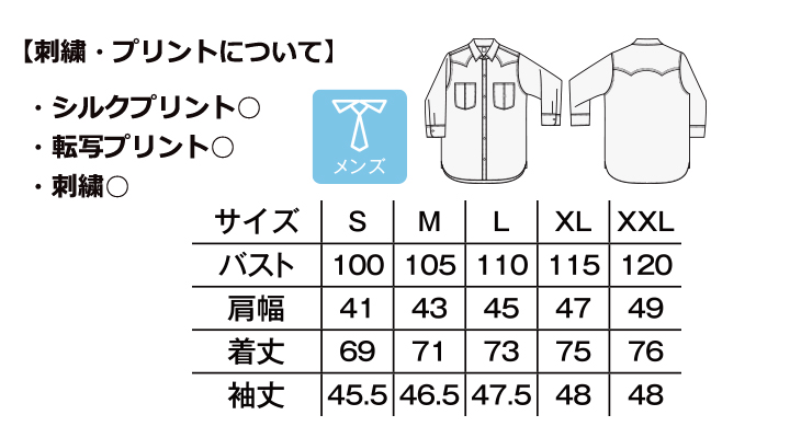BM-LCS46007 メンズウエスタンチェック七分袖シャツ サイズ表