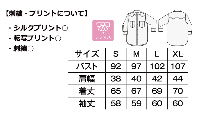 BM-LCS43007 レディースウエスタンチェック七分袖シャツ サイズ表