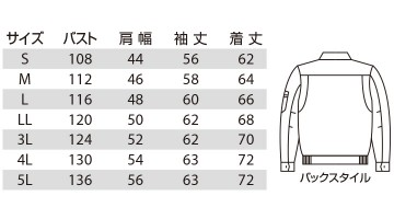 1301 長袖ブルゾン サイズ表