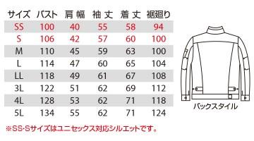 BUR5511 ジャケット(ユニセックス) サイズ表