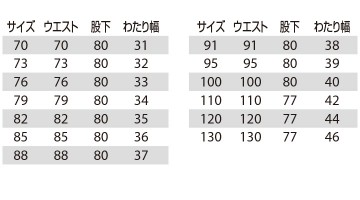 BUR8096 カーゴパンツ サイズ表