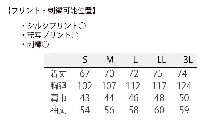 CK-6951 コックコート 男女兼用 長袖 サイズ表