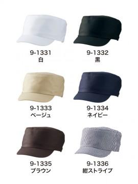 CK91331 ワークキャップ(男女兼用) カラー一覧