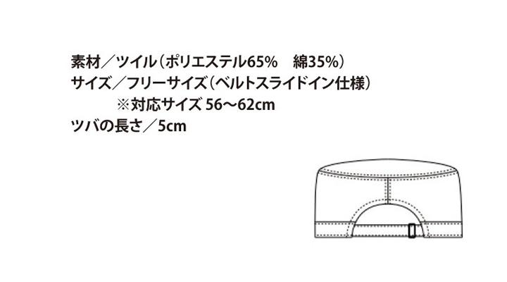 CK91331 ワークキャップ(男女兼用) サイズ一覧