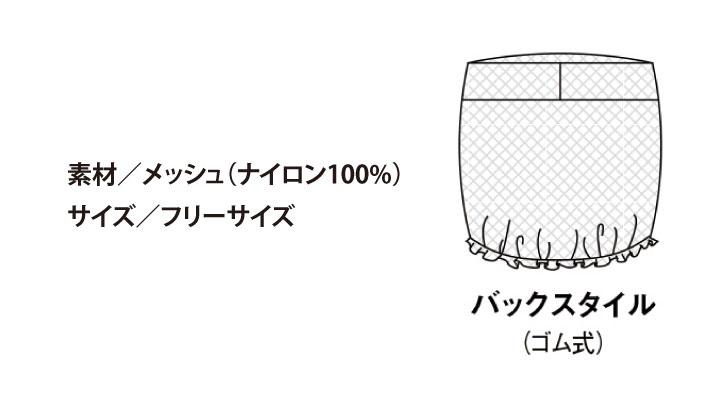 HN2 ヘアーネット(男女兼用・20枚入り) サイズ一覧