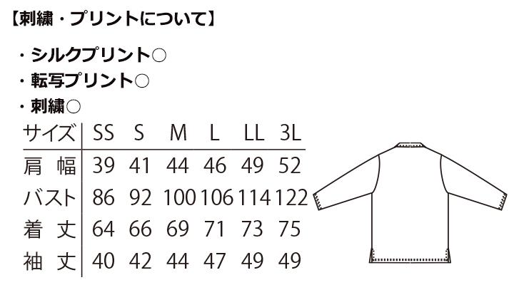 ARB-AS8254 カットソー(男女兼用・七分袖) サイズ表