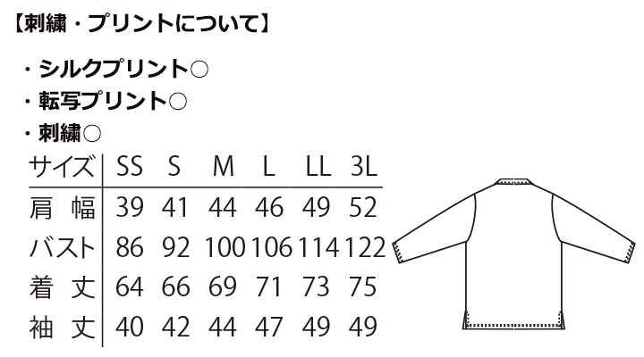AS8254_shirt_Size.jpg