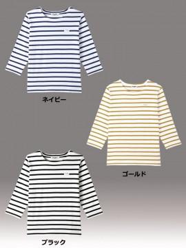 ARB-AS8253 バスクシャツ(男女兼用・七分袖) カラー一覧