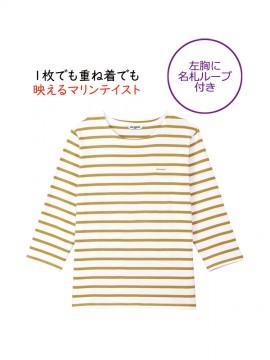 ARB-AS8253 バスクシャツ(男女兼用・七分袖) 特長