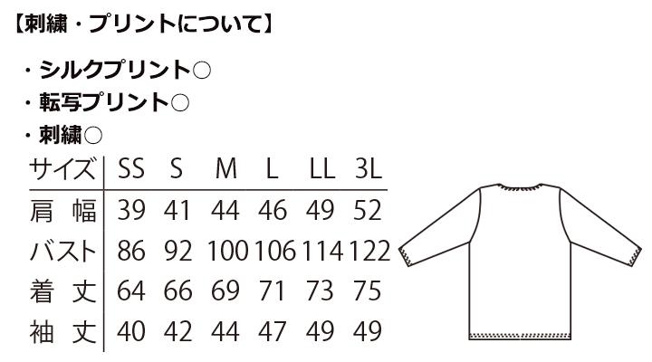 ARB-AS8253 バスクシャツ(男女兼用・七分袖) サイズ表