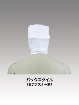 CK9808 八角帽子たれ付(男女兼用) バックスタイル
