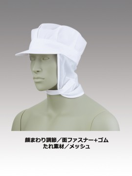 CK9808 八角帽子たれ付(男女兼用) 拡大画像
