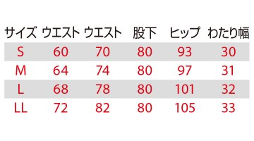 BUR7049 レディースカーゴパンツ サイズ表
