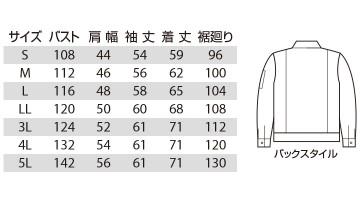 0011HJ 長袖ヒヨクジャンパー サイズ表