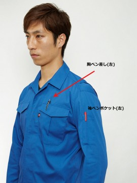 0011HJ 長袖ヒヨクジャンパー ペンポケット・ペンさし