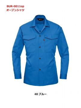 0011OP オープンシャツ ブルー