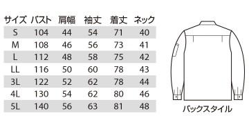 620 長袖シャツ サイズ表