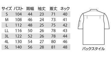 621 半袖シャツ サイズ表