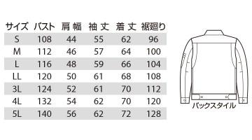 1101 ジャケット サイズ表