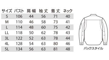 1103 長袖シャツ サイズ表