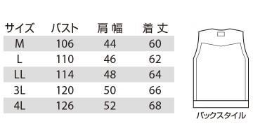 1104 サマーベスト サイズ表