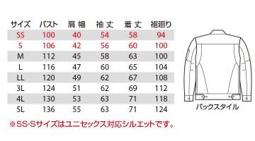 1511 ジャケット(ユニセックス) サイズ表