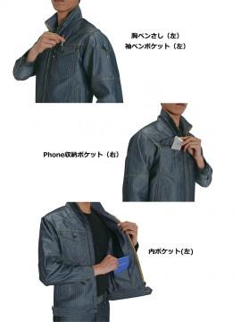 1511 ジャケット(ユニセックス) ポケット一覧