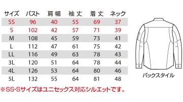 1515 長袖シャツ(ユニセックス) サイズ表