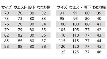 BUR6067 ツータックパンツ サイズ表
