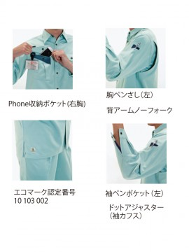BUR6023 長袖シャツ 機能紹介