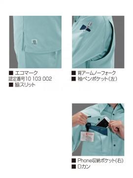 BUR6025 半袖シャツ 機能紹介
