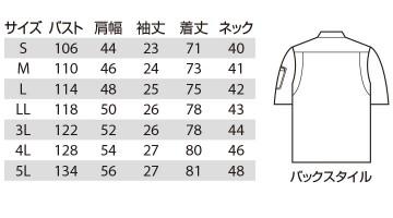 BUR6025 半袖シャツ サイズ表